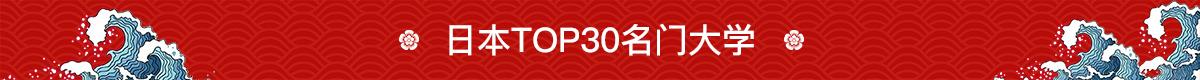 日本TOP30名门大学