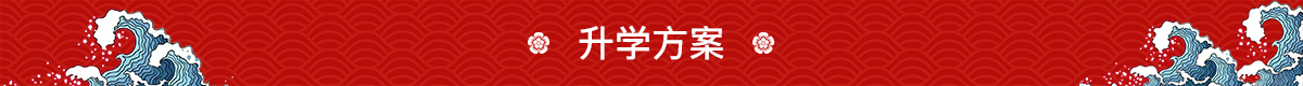 日本高中申请流程